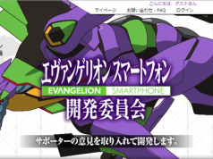 The Evangelion Unit-01 as the smartphone main cover design