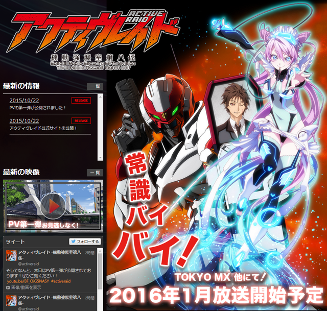 The promo page of Active Raid