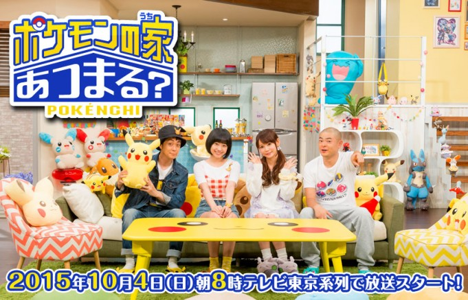 Pokemon gets a variety show