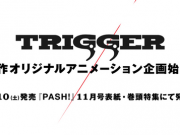 studio trigger announcement