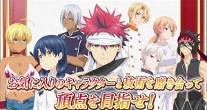 Fight your cooking battles on the 3DS with Shokugeki no Sōma: The Dish of Friendship and Bonds
