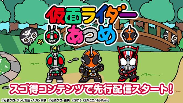 Kamen Rider Atsume