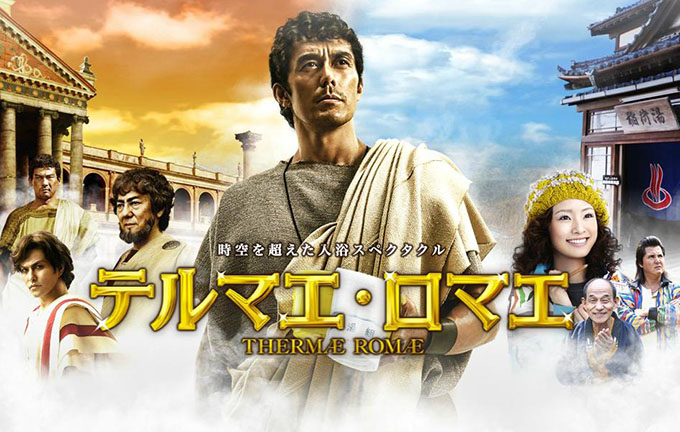 Thermae Romae poster