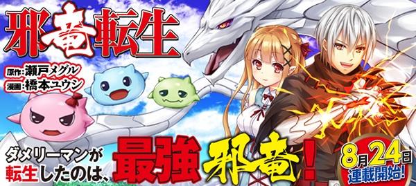 Jaryuu Tensei Manga