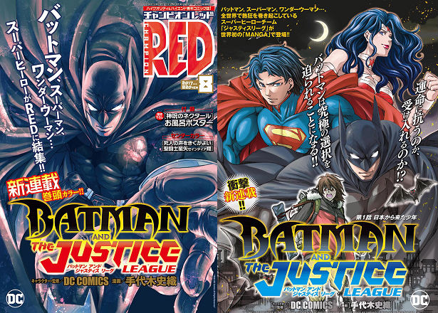 Batman and Justice League Manga cover
