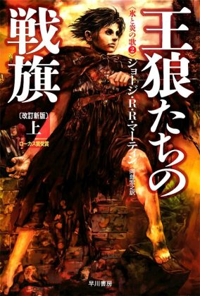 A Clash of Kings Japanese cover book 1