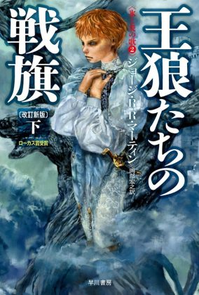 A Clash of Kings Japanese cover book 2