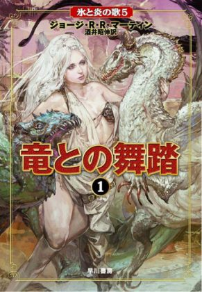 A Dance with Dragons Japanese Cover Book 1