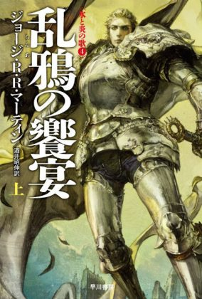 A Feast for Crows Japanese Cover Book 1