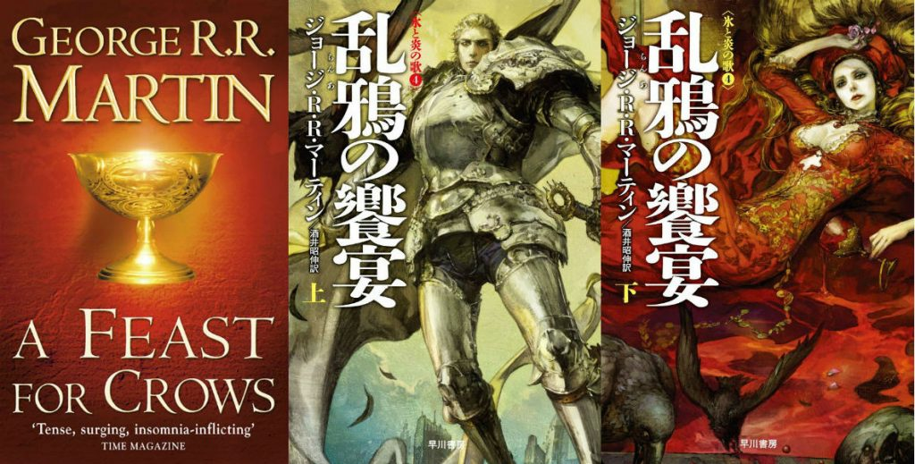 A Feast for Crows japanese covers