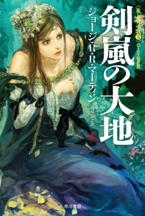 A Storm of Swords Japanese Cover Book 1