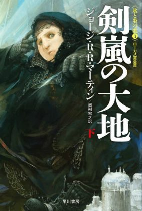A Storm of Swords Japanese Cover Book 3