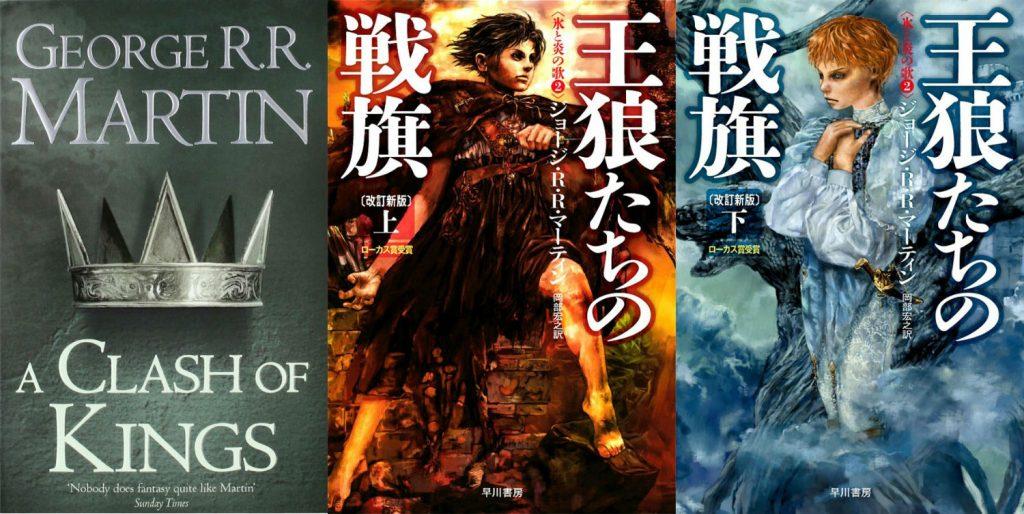 Clash of Kings Ori VS JP cover