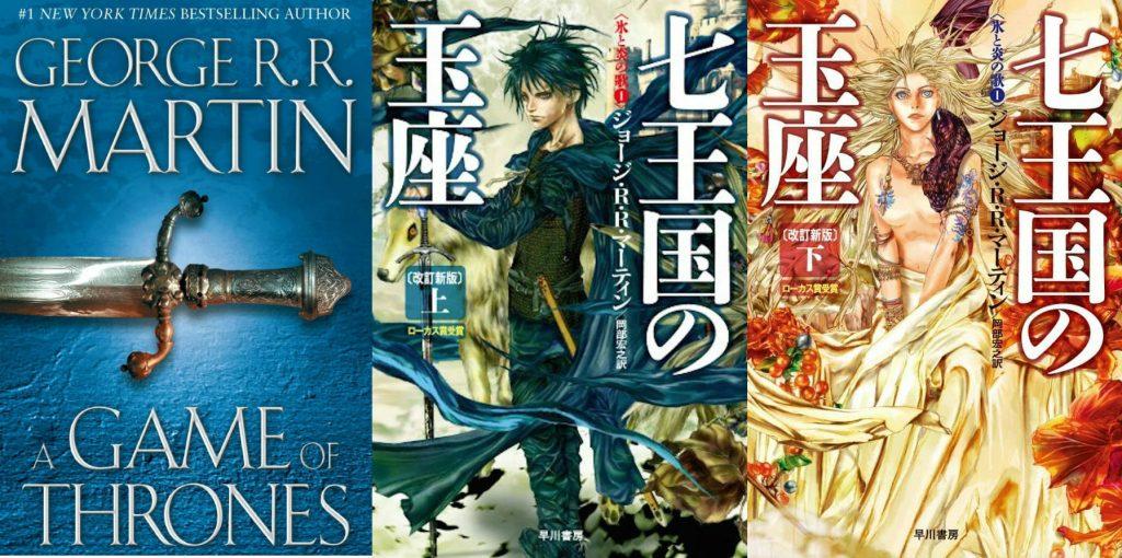 Game of Thrones Ori vs JP cover 1