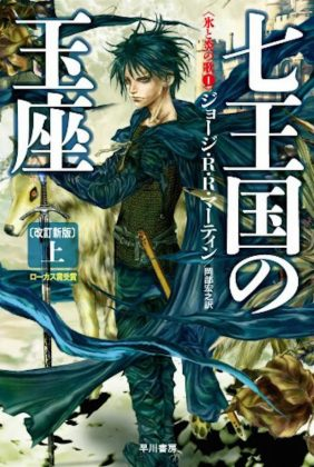 Game of thrones book 1 japanese cover