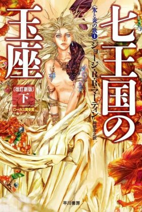 Game of thrones book 2 japanese cover