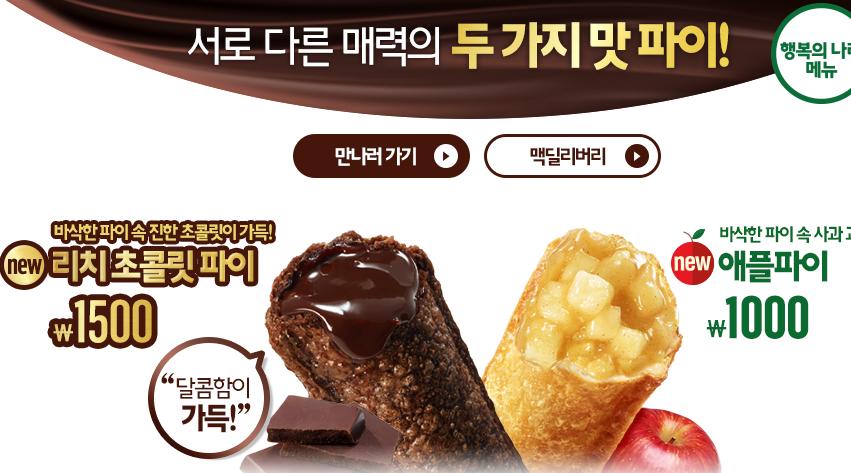 McDonalds Korea Rich Chocolate Pie