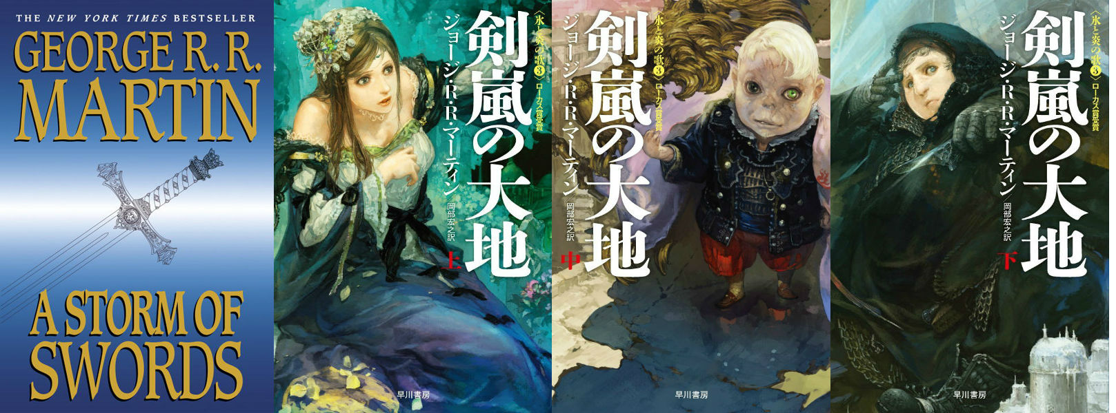 Storm of swords japanese covers