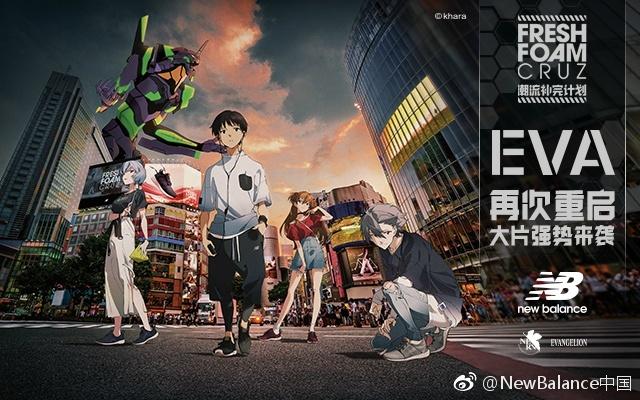 New Balance x Evangelion promo image