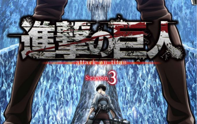 Attack on Titan Season 3 main