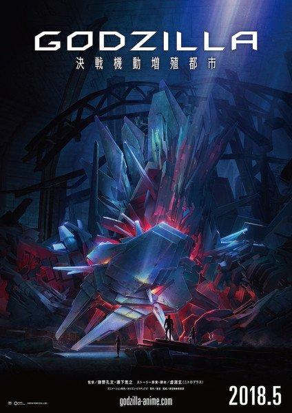 the next godzilla anime film pits godzilla against mechagodzilla